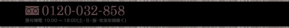 0120-032-858